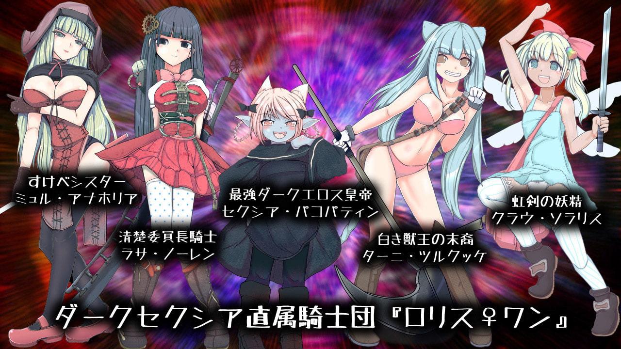 最強レズセックス部隊『ロリス♀ワン』がイク!