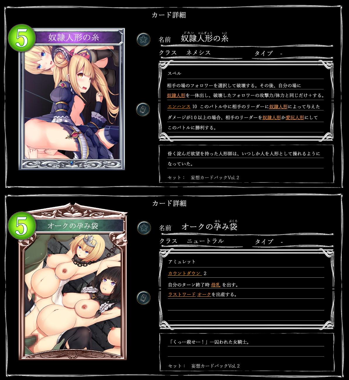 妄想バース-HカードCG集- Vol.2