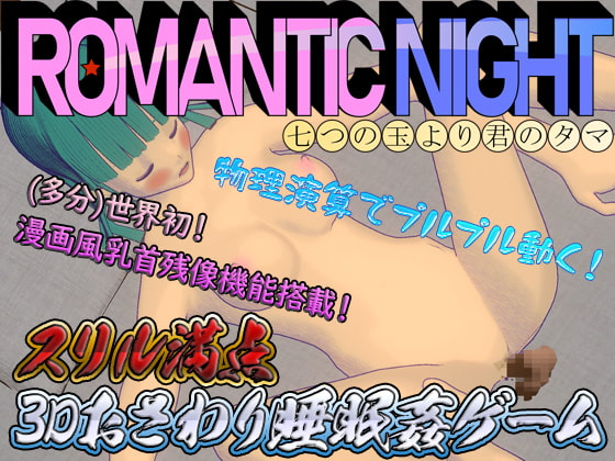 Romantic Night ~七つの玉より君のタマ~