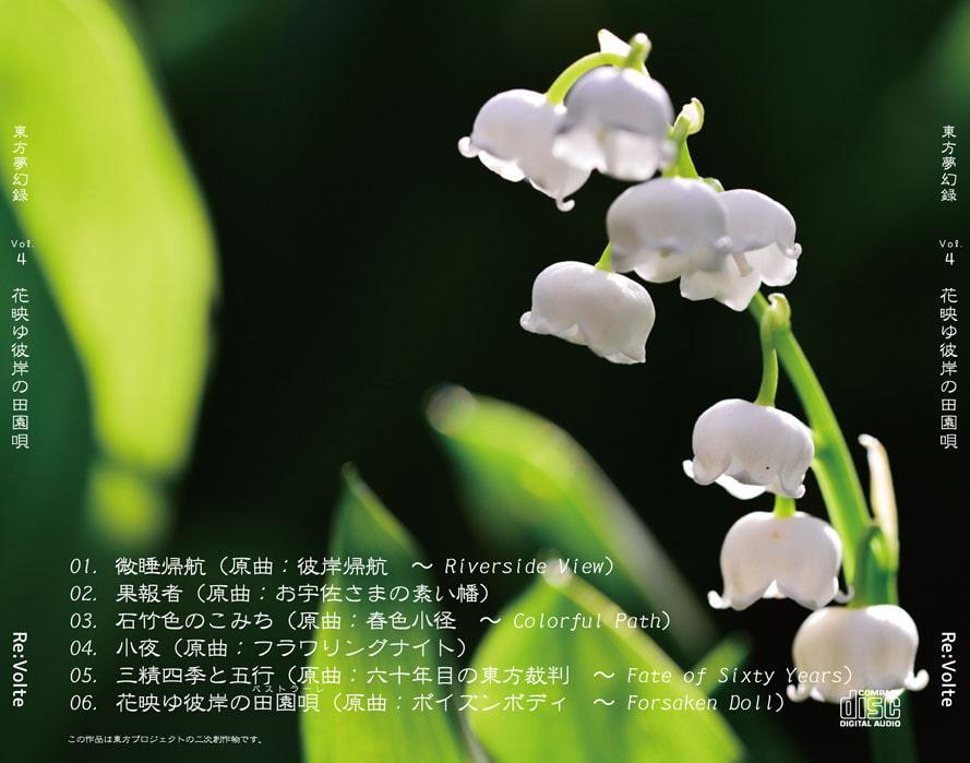 東方夢幻録 Vol.4 花映ゆ彼岸の田園唄