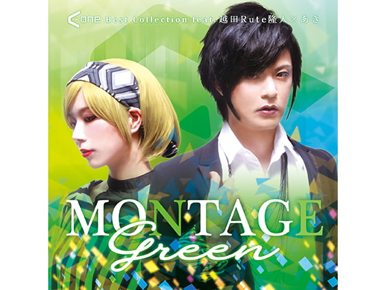 MONTAGE Green A-One Best Collection feat. 越田Rute隆人&あき [A-One]