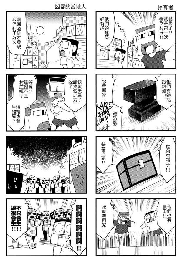 俺たちのMin○craft殖民世紀【中国語版】
