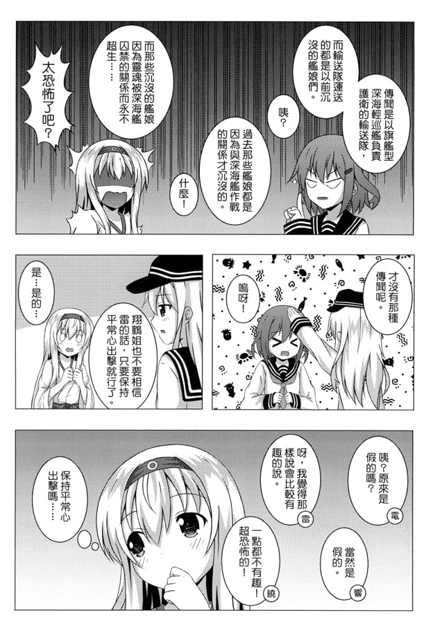 驅逐艦、翔鶴、出擊!5【中国語版】