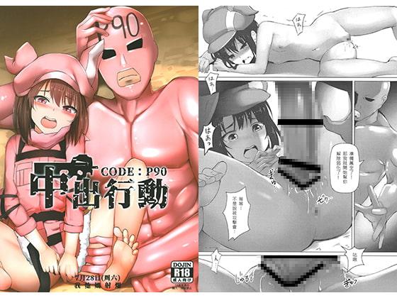 CODE:P90中出し作戦【中国語版】