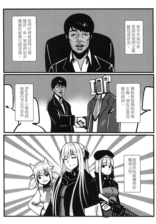 RAINBOW SEX【中国語版】[FF32]