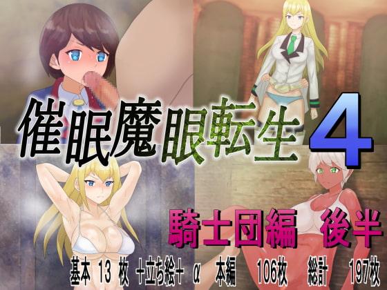 催眠魔眼転生4