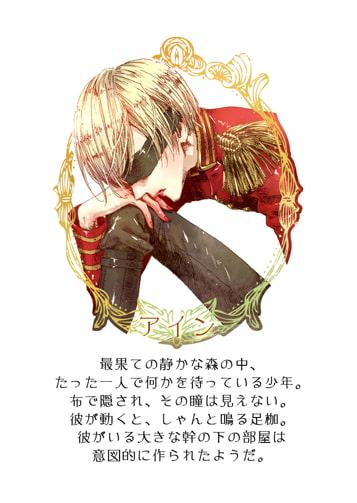 失楽園~Leaf For Borning~