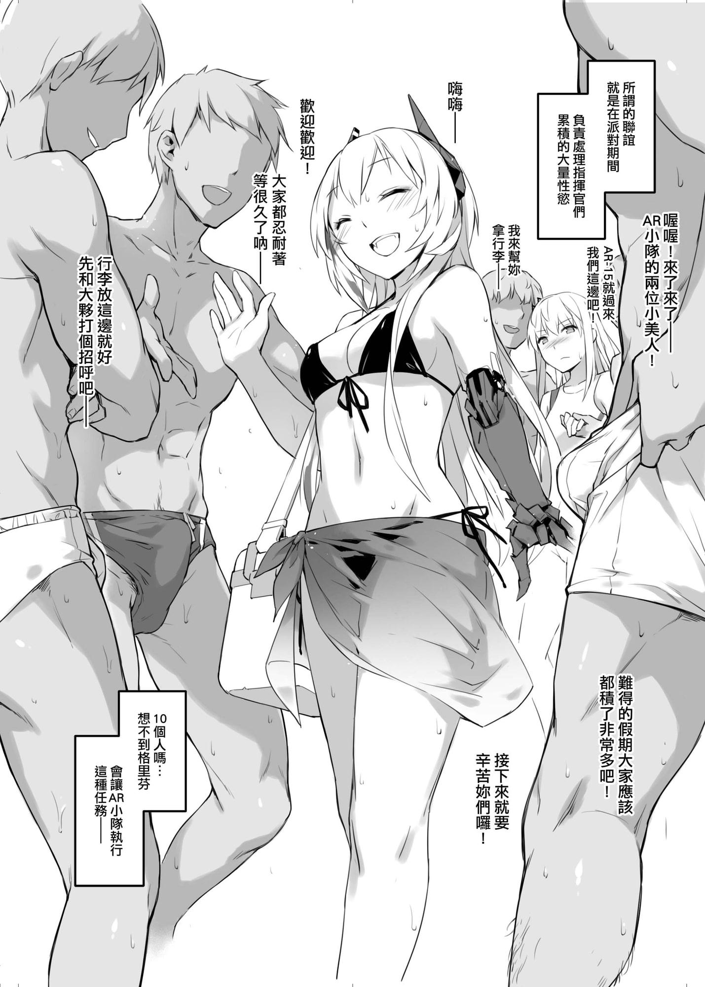 グリフィン夏の水着セックスパーティー【中国語版】