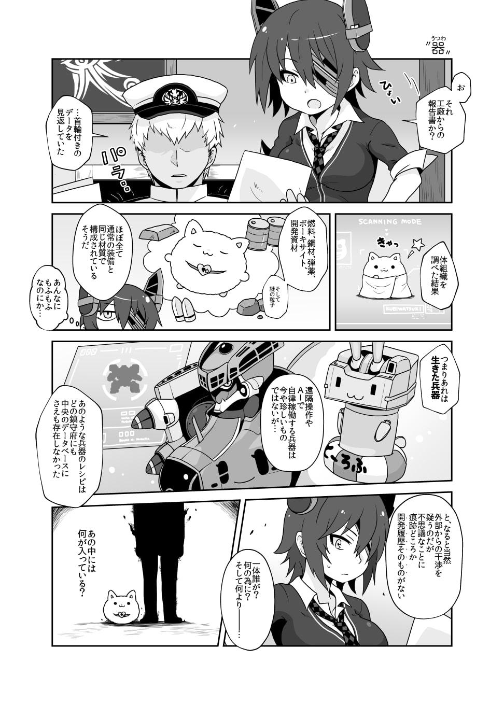 コレ・艦○ORE2