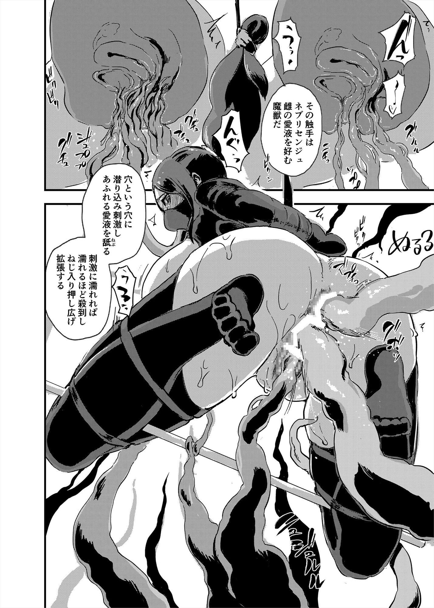 魔獣帝国秘史 中 夫のために快楽拷問に耐える亡国の王妃