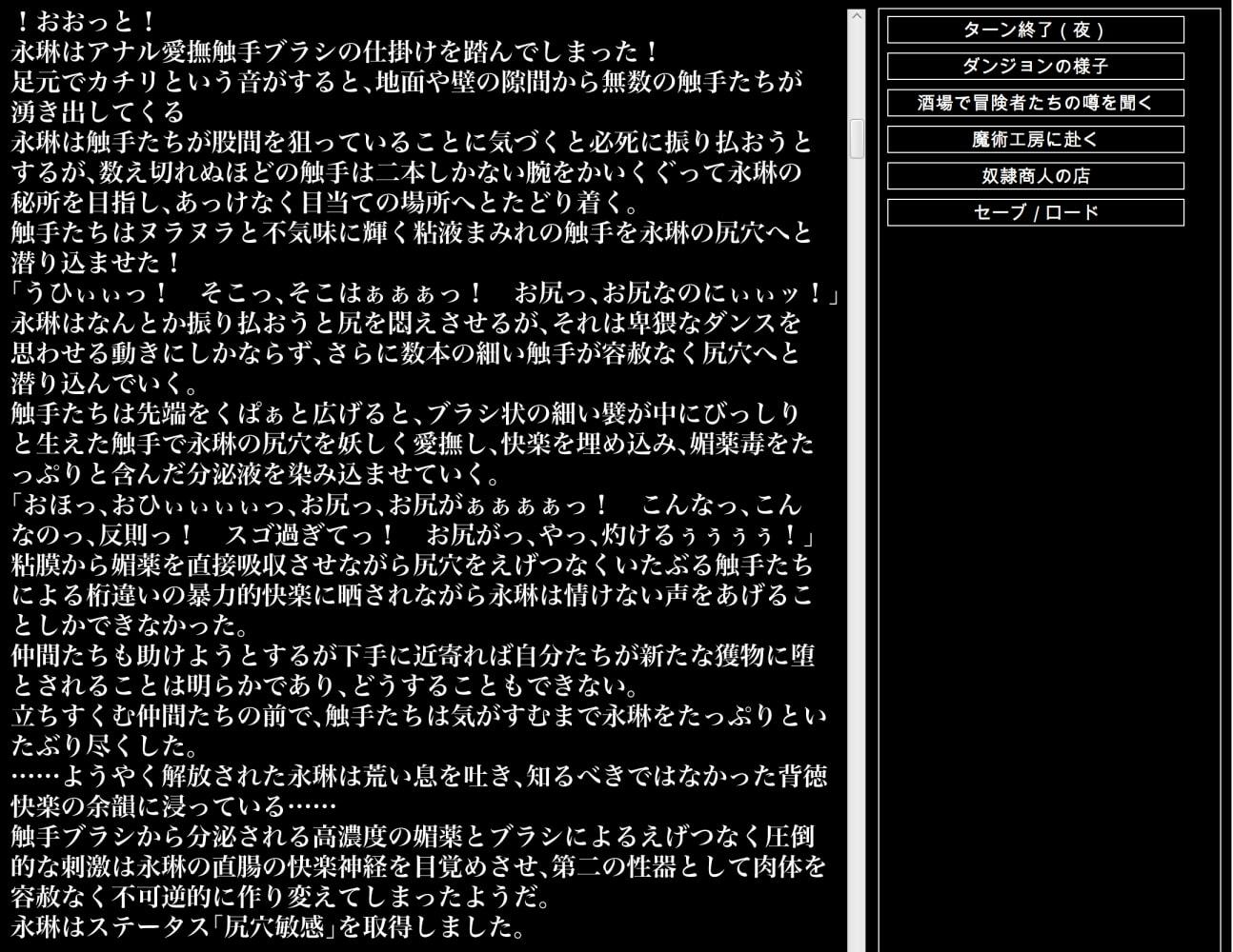 幻想エロトラップダンジョン敗北陵辱冒険記3