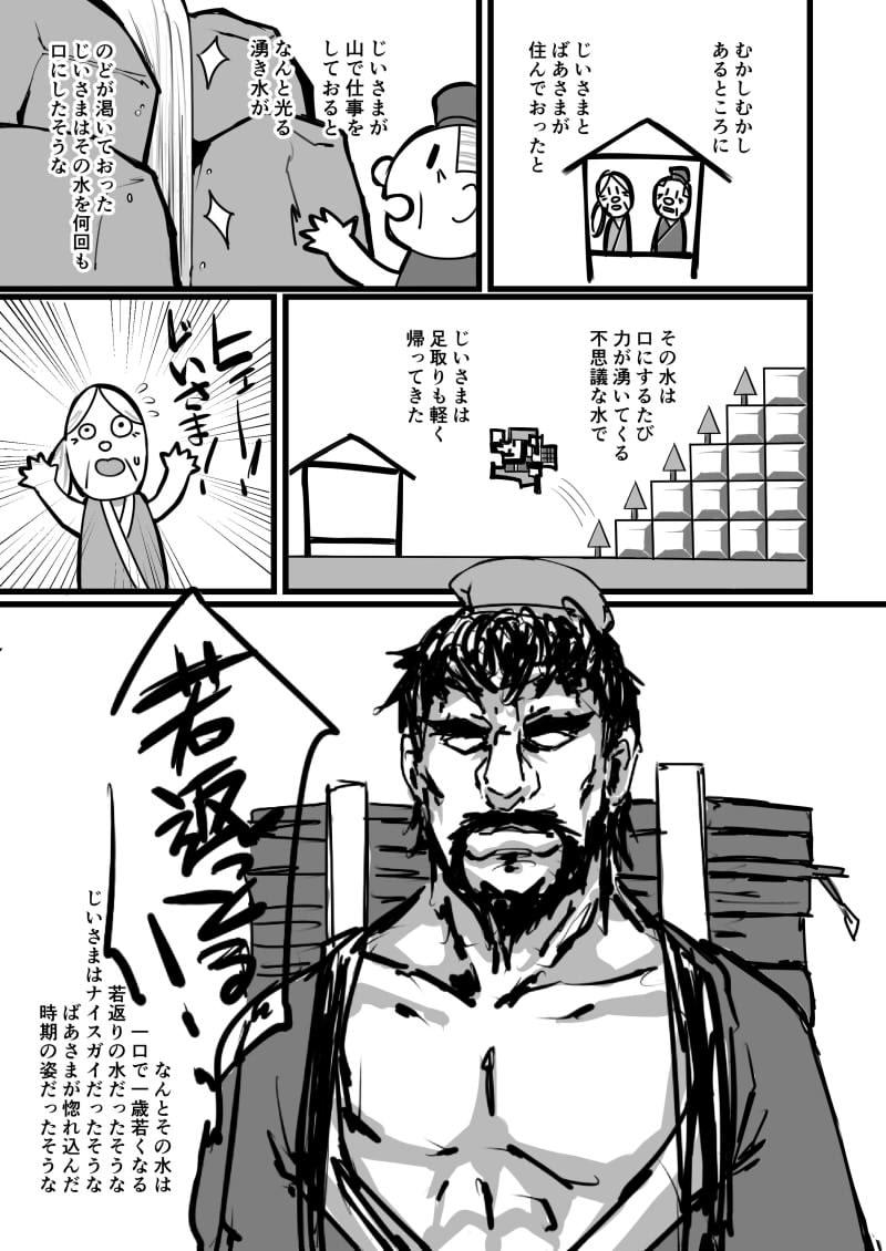 日本昔クソ話