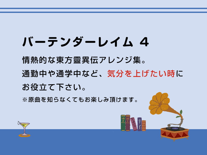 バーテンダーレイム4(DL版)