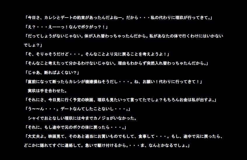 TSF女体化小説いとこどうし(男女)で入れかわりっ!