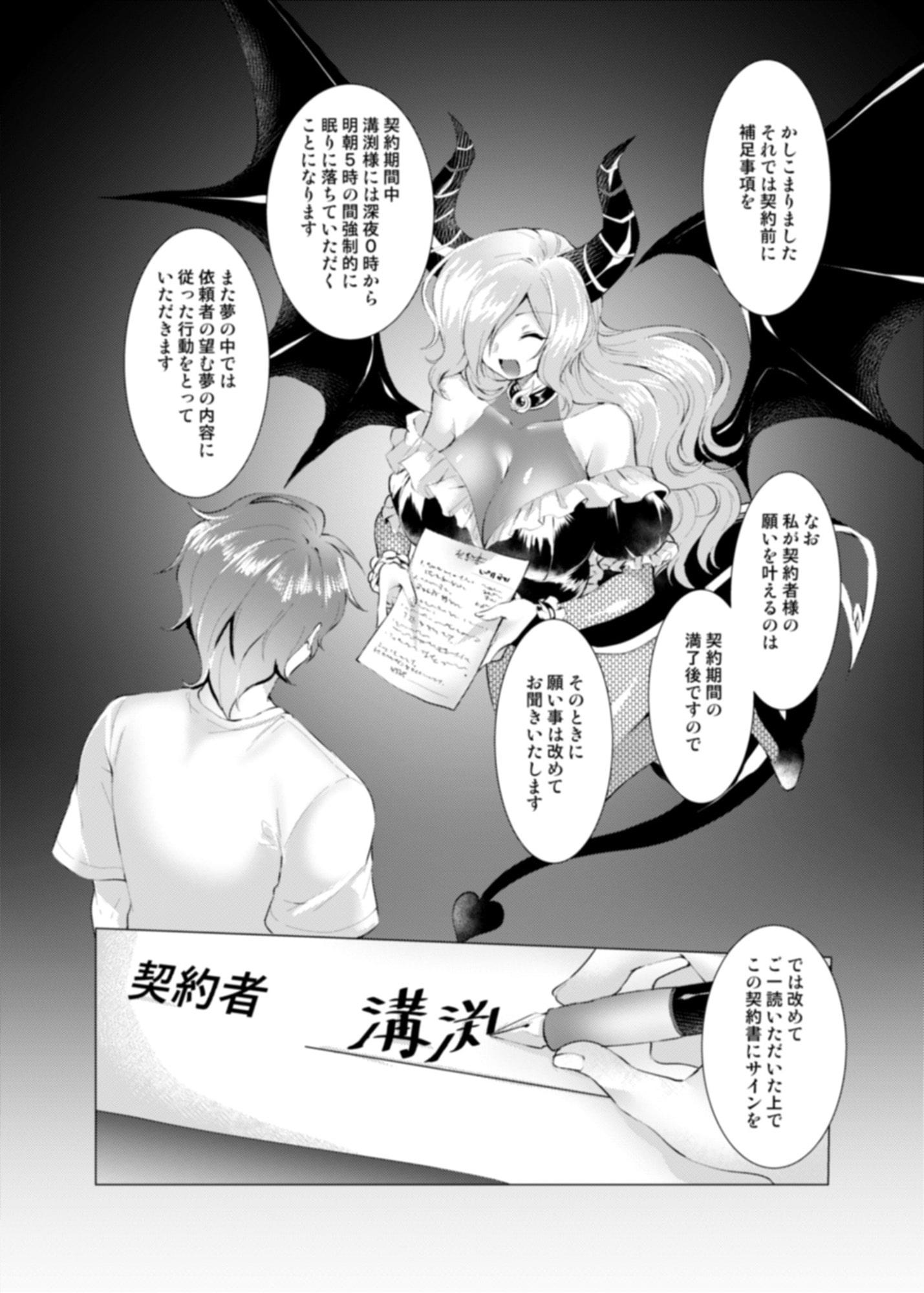 Endless Nightmare 第1話(TSFのF)