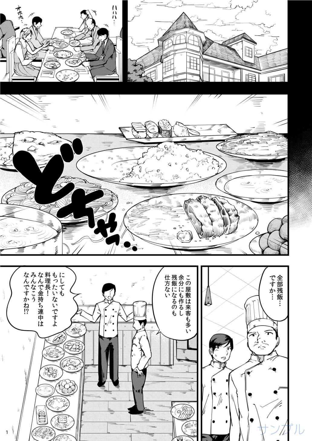 食べメイド ゴミ箱編