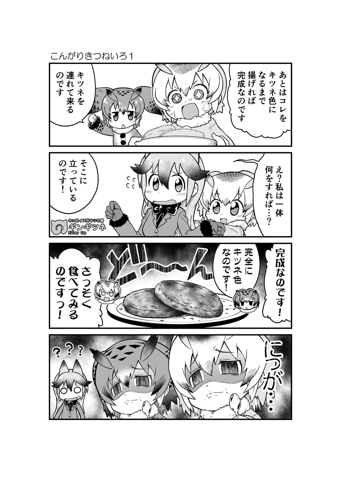 け○のフレンズよんこままとめぼん3