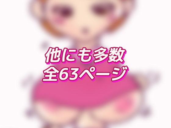 エッチな秘蔵・未公開イラスト作品集vol.2