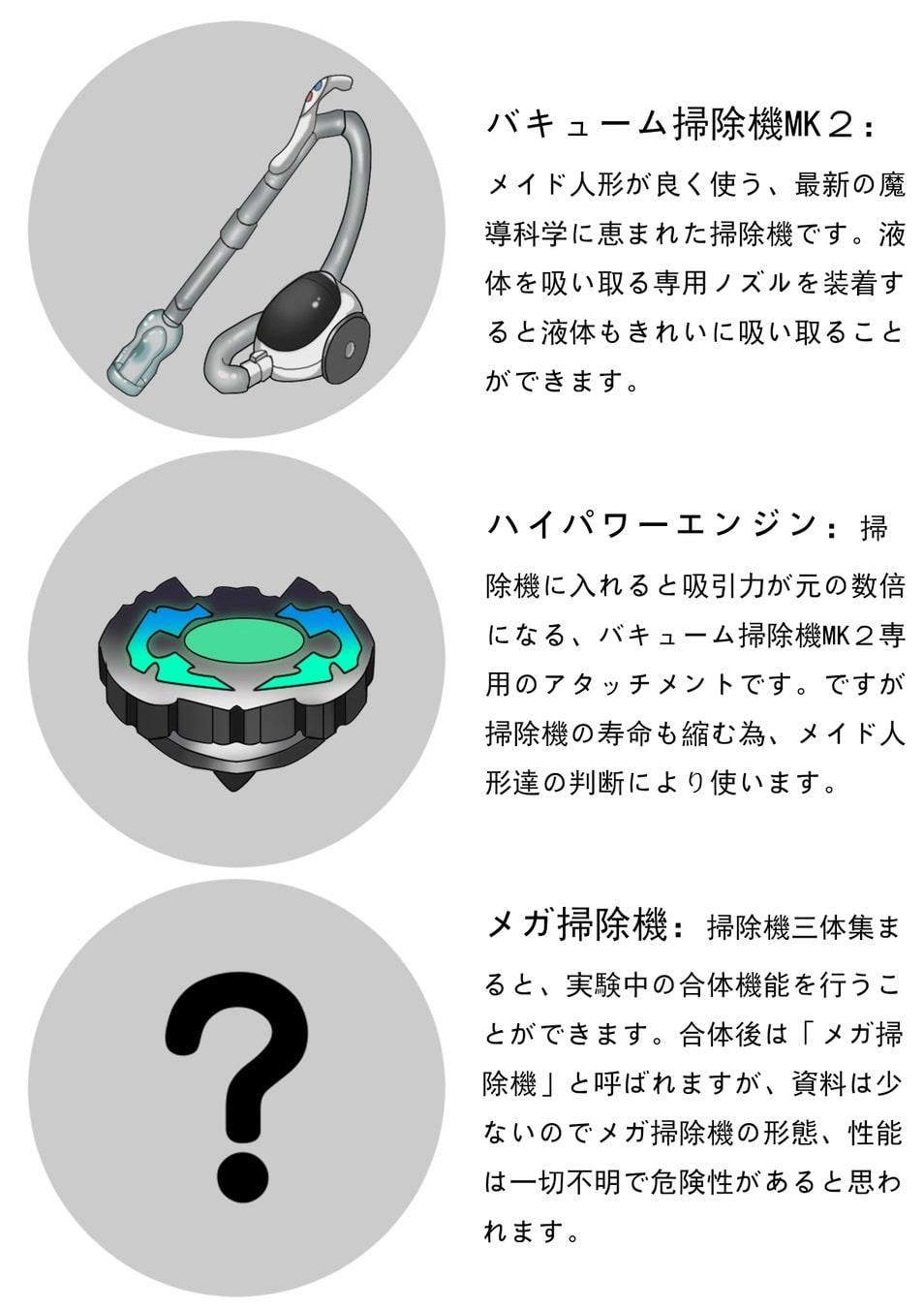 魔導メイド人形×おち○ちん掃除