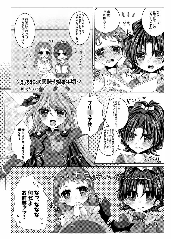 プリ●ュアアラモード総集編