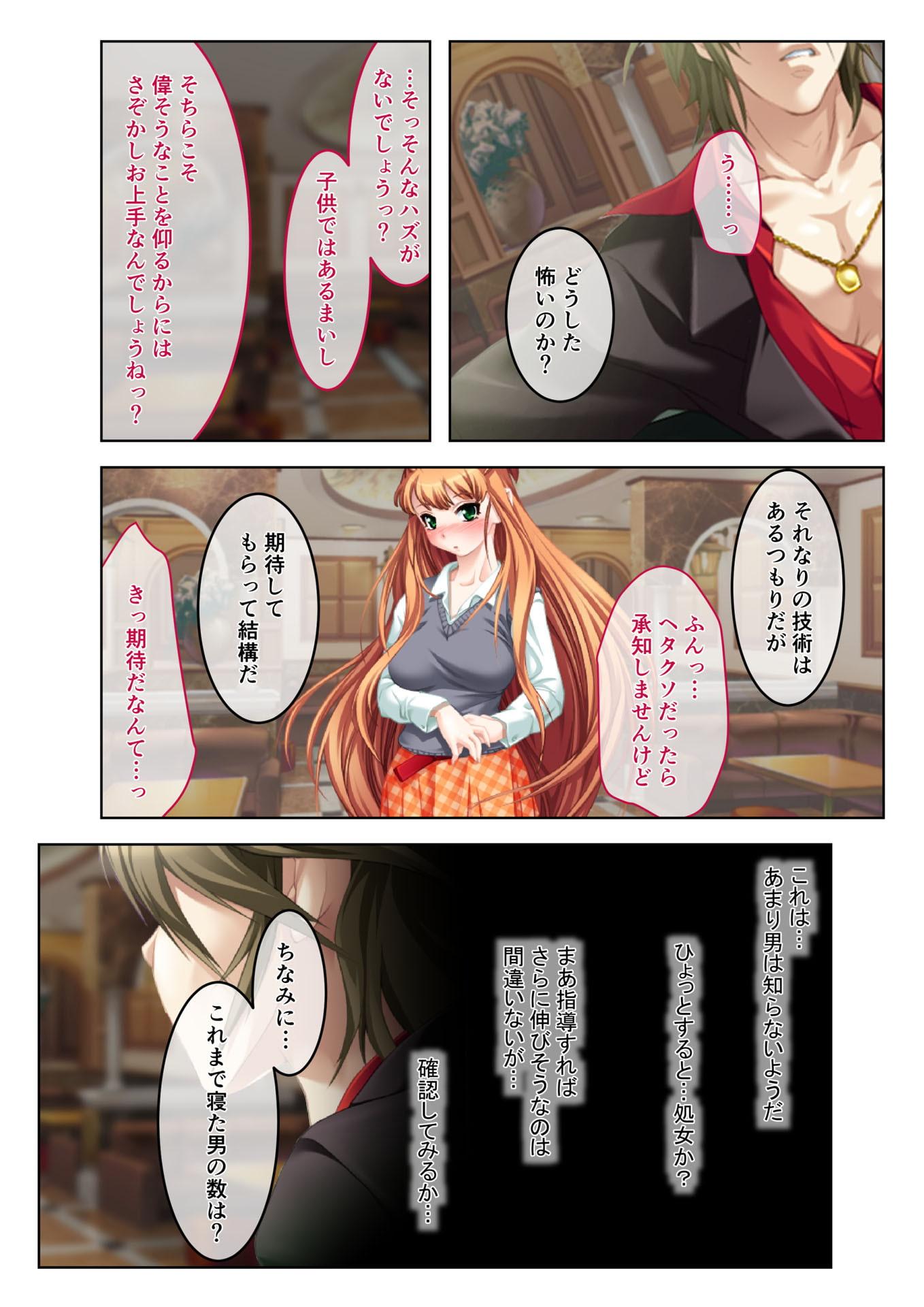 イクまで徹底性指導~生意気キャバ嬢を従順にする方法~(6) フルカラーコミック版
