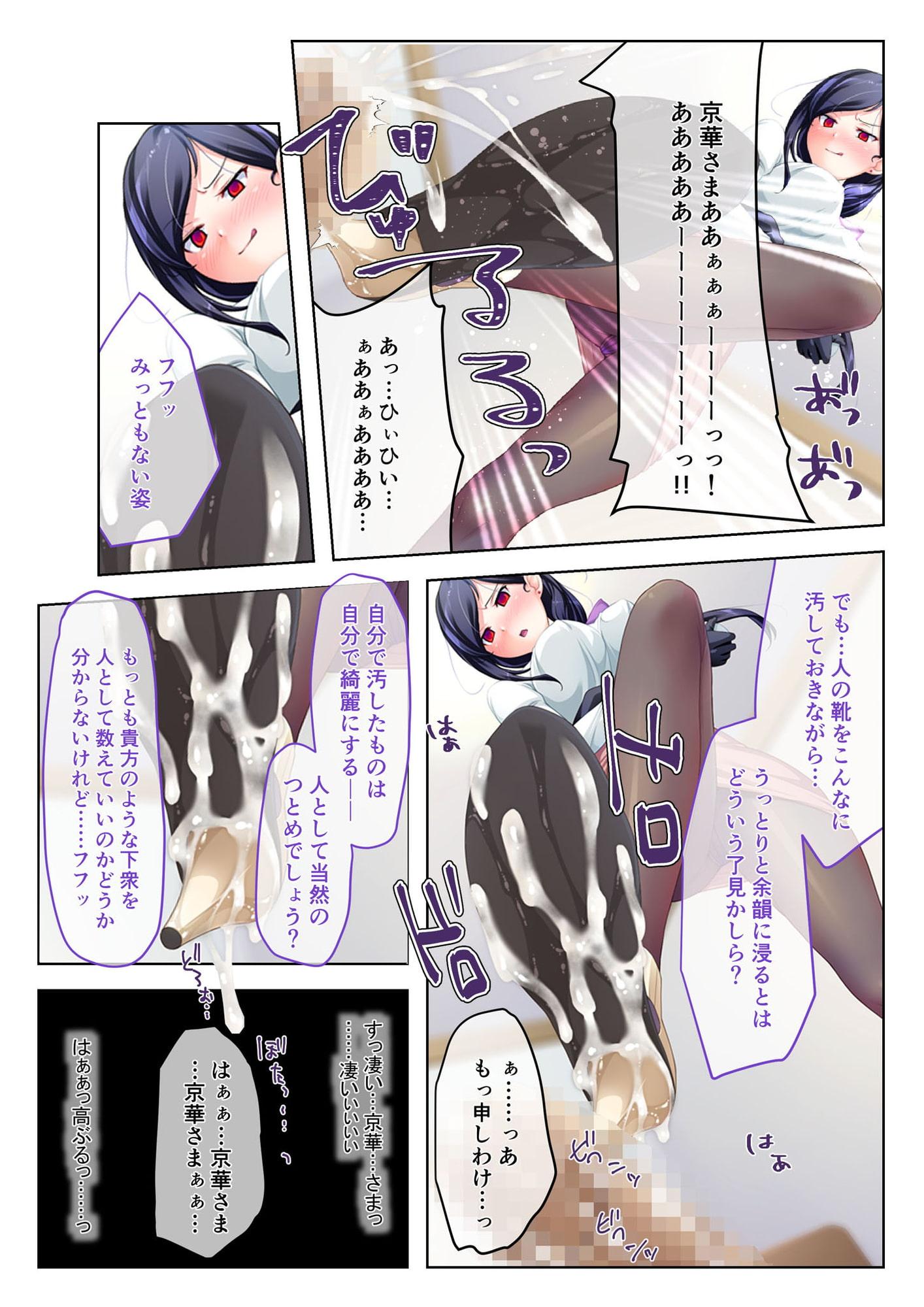 催眠率100%! ~ドSな美女たちと生ハメSEX~ フルカラーコミック版