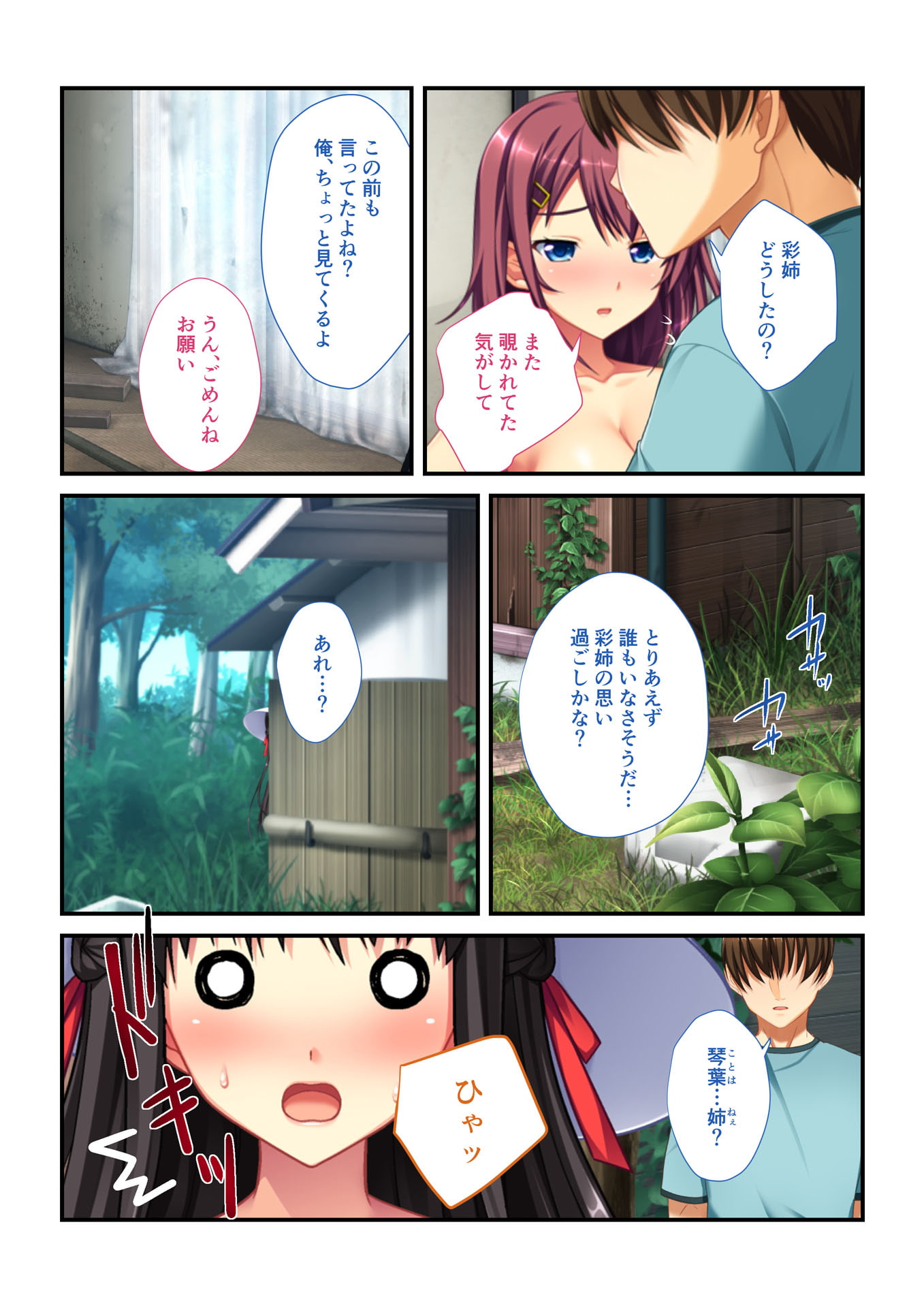 里帰りでハーレムH 田舎で処女幼なじみ性開発!!(2) フルカラーコミック版