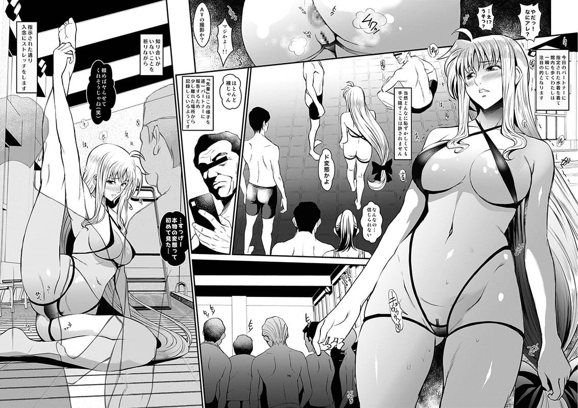 F3〜罠堕ち〜ワナオチ