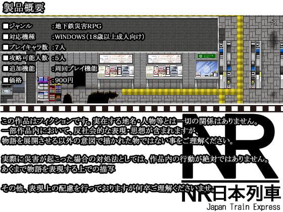 地下鉄災害RPG 閉鎖駅―CLOSING STATION―