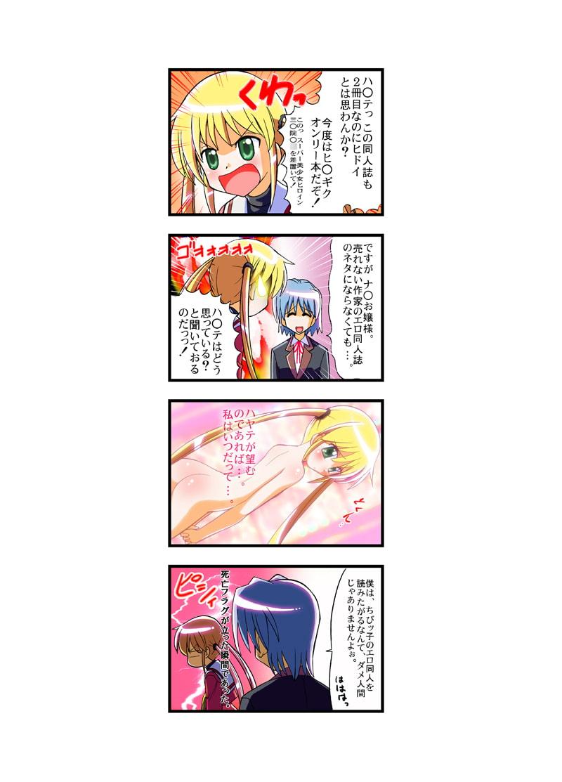 ハヤテの同人誌総集編