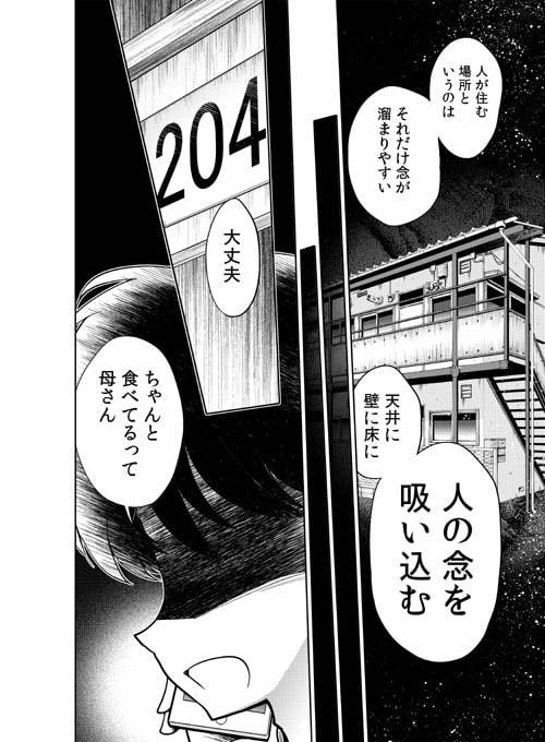 204~204号室・住人行方不明事件~