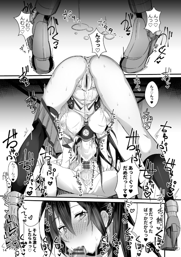 大和さんは背が高い。-纏-