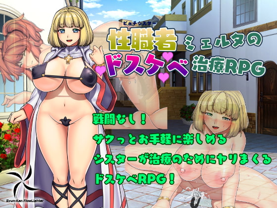瞬間フローライター Slut Bitch Sister Hentai Game Download