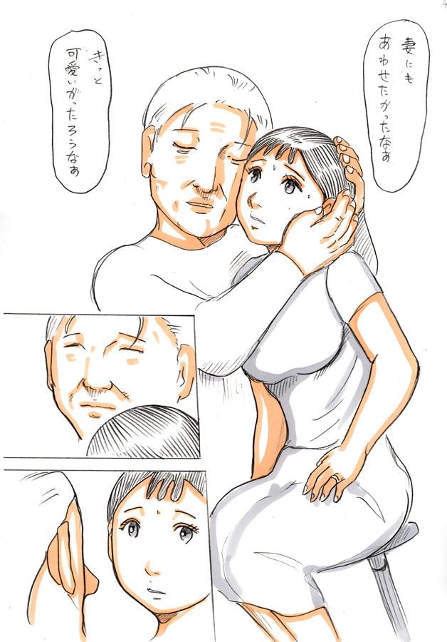 老人による若妻との交尾計画実行