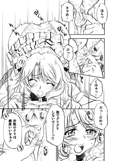 とらぶるっ娘~沙姫~