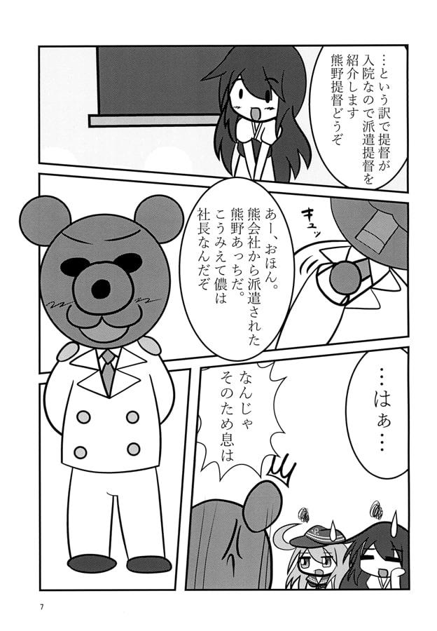 島風ちゃんとクマのバカ提督さん