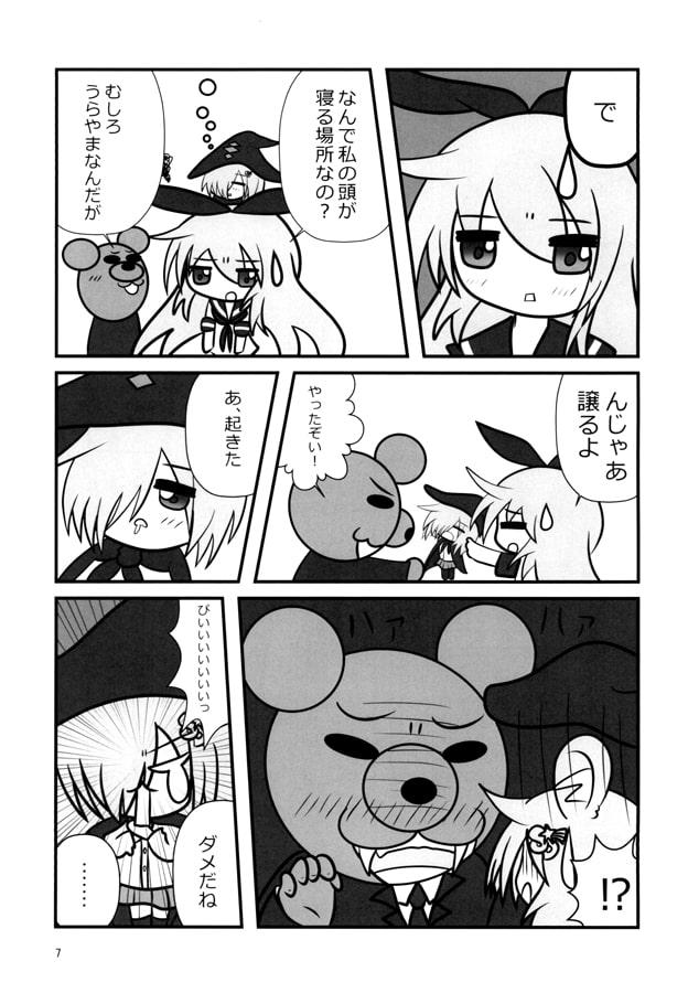 島風ちゃんとクマのバカ提督さん2