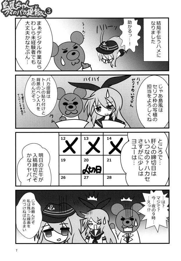 島風ちゃんとクマのバカ提督さん3