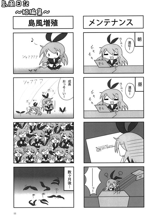 島風日記~短編集~