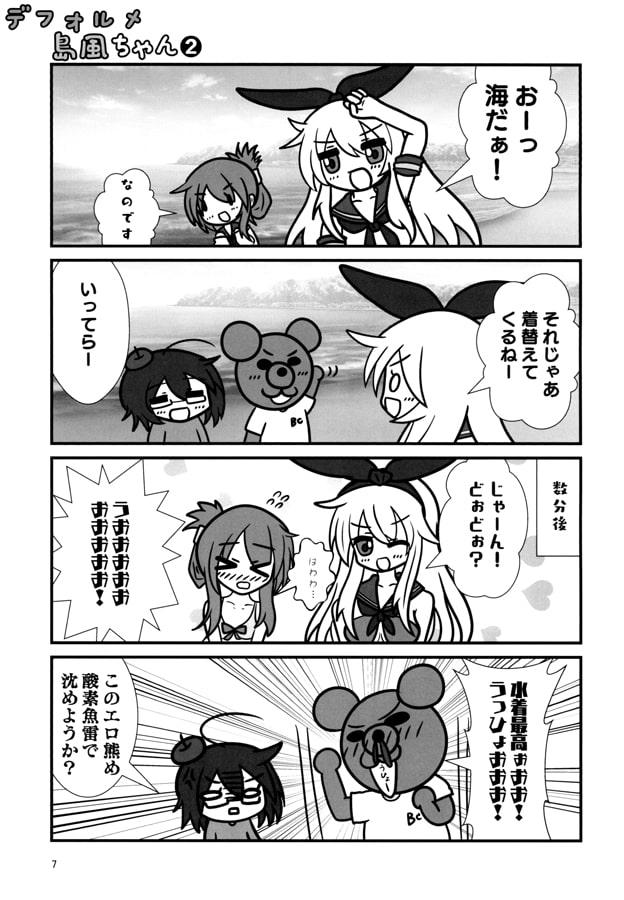 デフォルメ島風ちゃん2