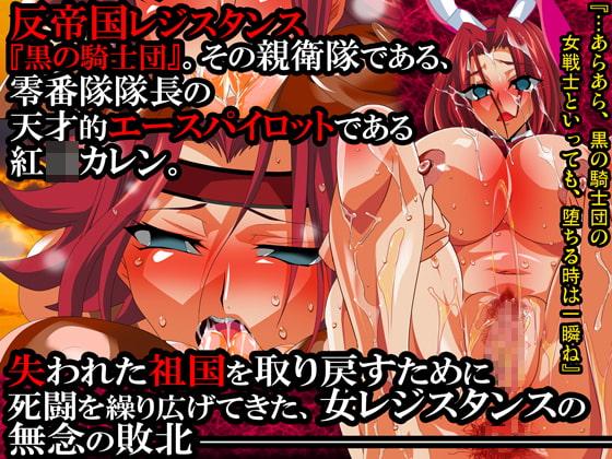 【洗脳】皇妃マリアンヌに完堕ちさせられたギアスヒロインたち【悪堕ち】 ~騎士、皇女、軍人、魔女が堕ちる!魔薬であるリフレインを大量投与!~