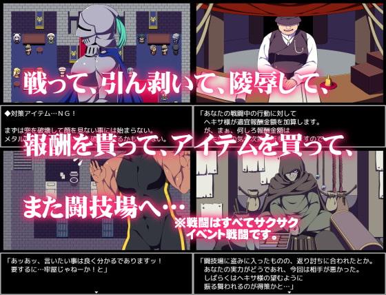 【30%OFF】闘技場の引ん剥き職人RPG