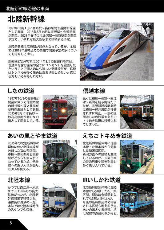 北陸新幹線と沿線の鉄道スタンプ本