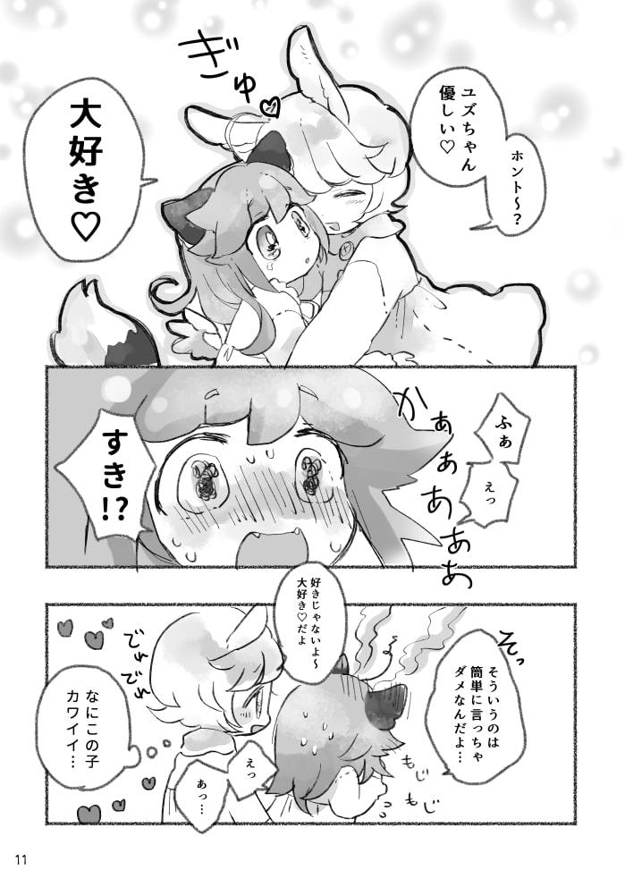 オオカミが赤ずきん2