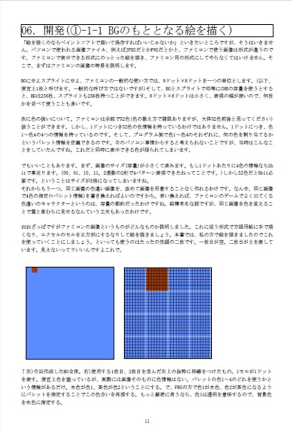 電子書籍「ファミコンゲーム製作入門」