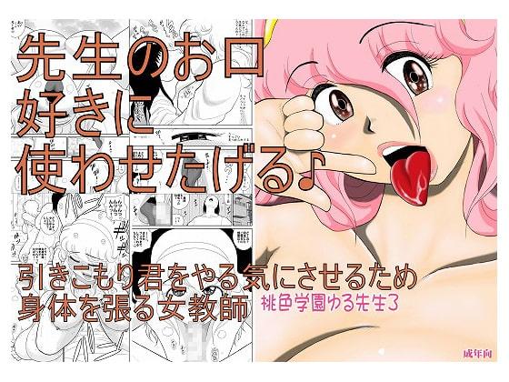 桃色学園ゆる先生3