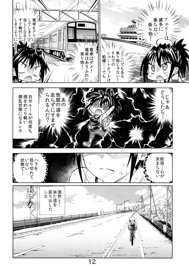 びわっこ自転車旅行記 北海道復路編