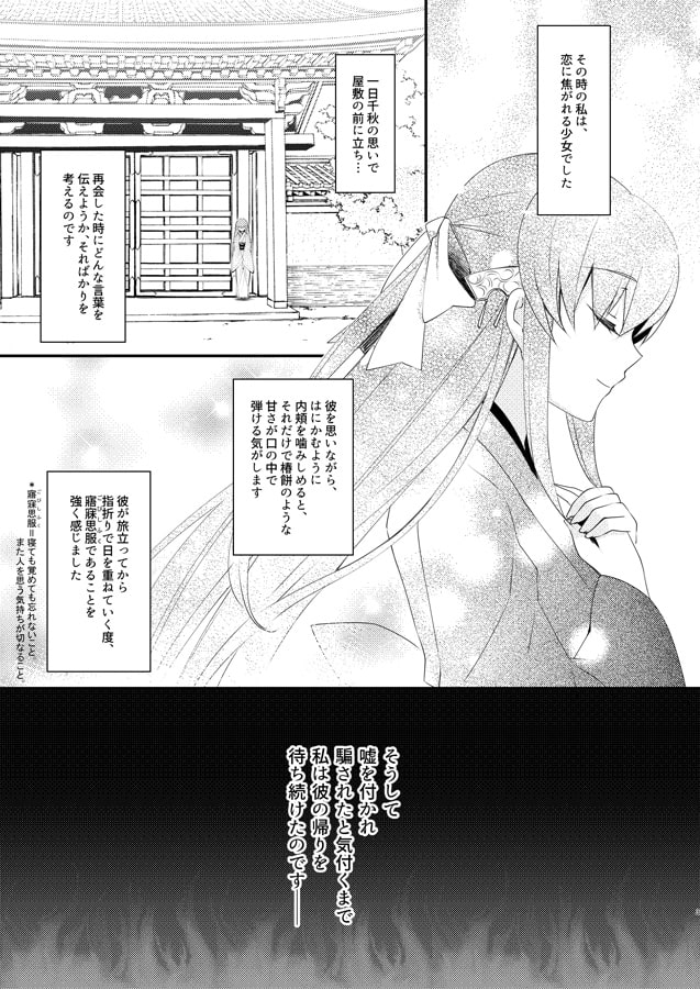 忠犬清姫物語