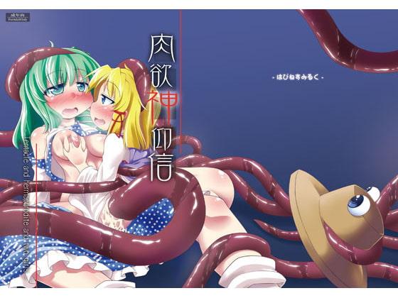 肉欲神仰信 - Tentacle and hermaphrodite and two girls -