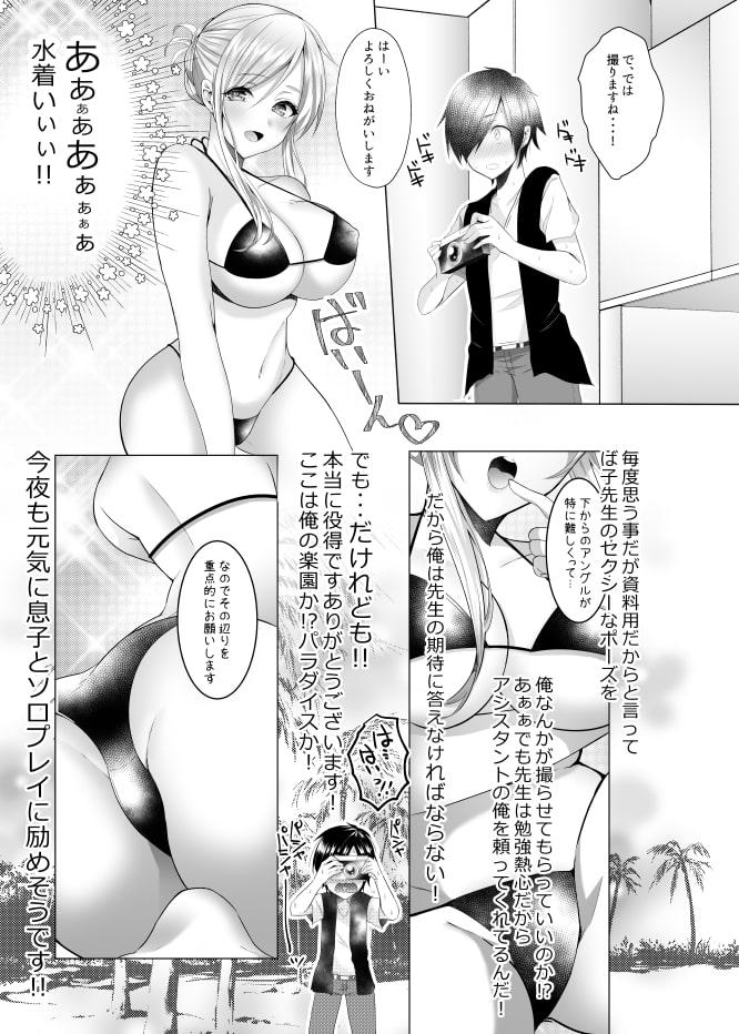 ば子先生とアシスタントくん